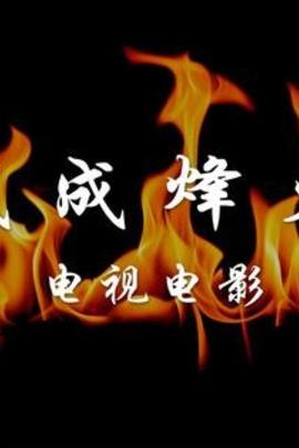 成成烽火之投笔从戎( 2010 )