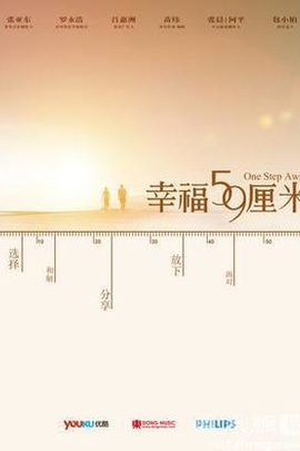 幸福59厘米( 2011 )