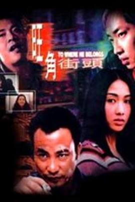 旺角街头( 2000 )