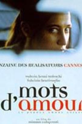 爱的私语( 1998 )