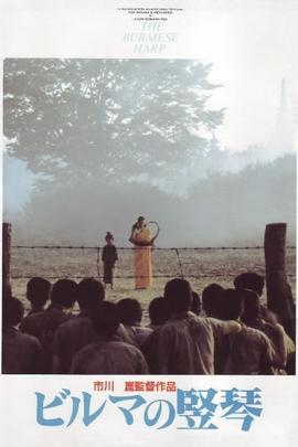 缅甸的竖琴( 1956 )