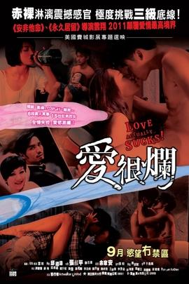 爱很烂( 2011 )