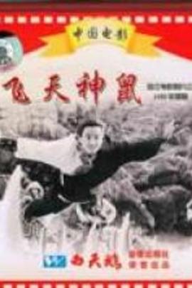 飞天神鼠( 1990 )