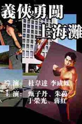 义侠勇闯上海滩( 1997 )