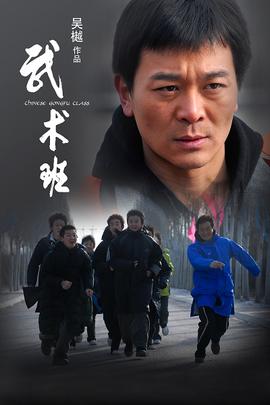 武术班( 2009 )