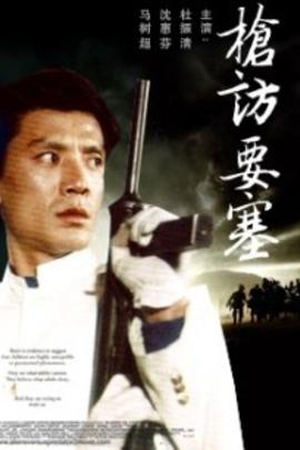 枪访要塞( 1991 )