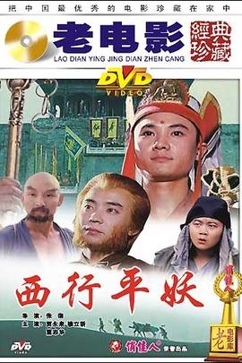 西行平妖( 1991 )