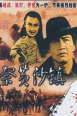 血祭黄沙镇( 1993 )