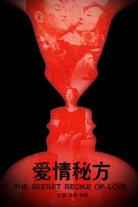 爱情秘方( 2009 )