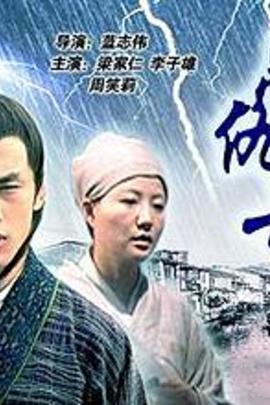 恩仇劫( 2005 )