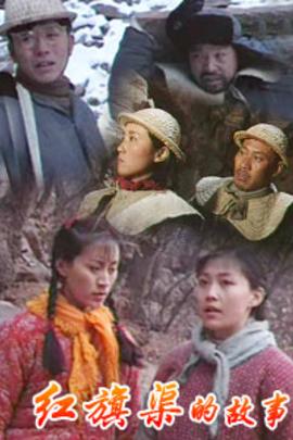 难忘岁月——红旗渠故事( 1998 )