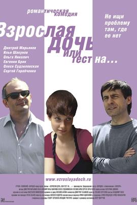 家中有女已成年( 2010 )