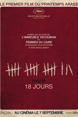18天( 2011 )