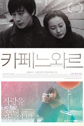 白夜黑咖啡( 2009 )