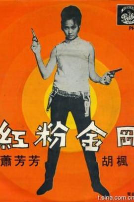 红粉金刚( 1967 )