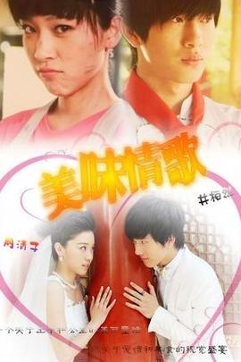 美味情歌( 2009 )