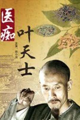 医痴叶天士( 2008 )
