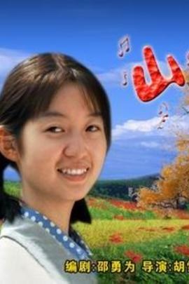 山楂树( 2004 )