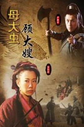 母大虫顾大嫂( 2006 )