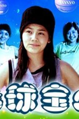 篮球宝贝( 2005 )