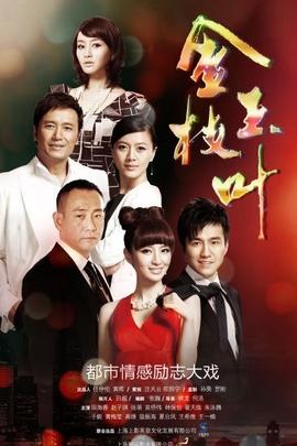 金枝玉叶( 2011 )