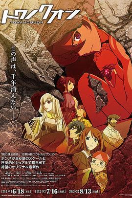 永远之永恒第三章:梦幻的牵连( 2011 )