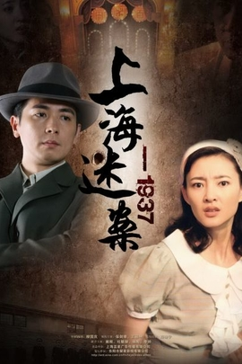 上海迷案1937( 2010 )