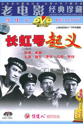 长虹号起义( 1958 )