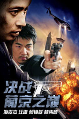决战葡京之巅( 2000 )