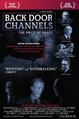 后门通道:和平的代价( 2009 )