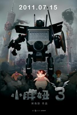 小胖妞3( 2011 )