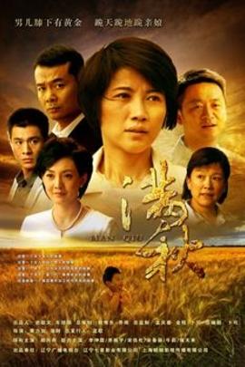 满秋( 2011 )