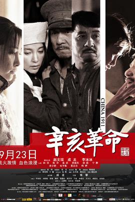 辛亥革命( 2011 )