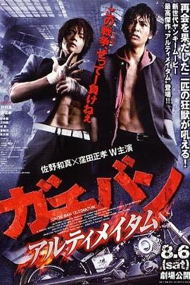高校制霸 终极篇2( 2011 )