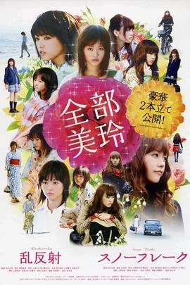 乱反射( 2011 )