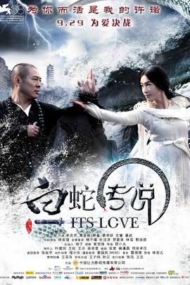 白蛇传说( 2011 )