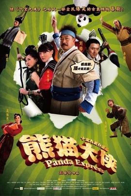 熊猫大侠( 2009 )