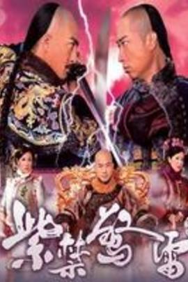 紫禁惊雷( 2011 )
