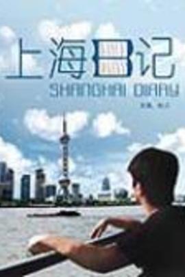 上海日记( 2010 )