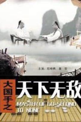 大国手之天下无敌( 2010 )