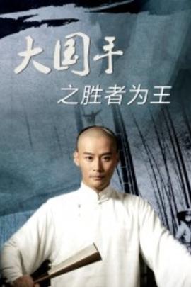 大国手之胜者为王( 2010 )