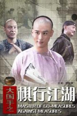 大国手之棋行江湖( 2010 )