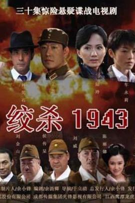 绞杀1943( 2011 )
