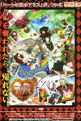心之国的爱丽丝剧场版:美妙奇幻世界( 2011 )