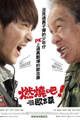燃烧吧!欧吉桑( 2011 )