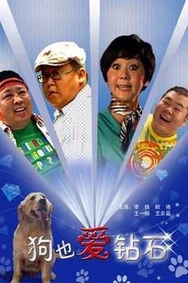 狗也爱钻石( 2008 )