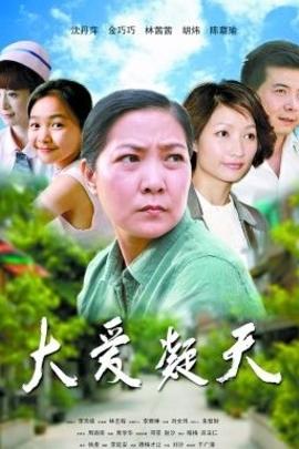 大爱凝天( 2011 )