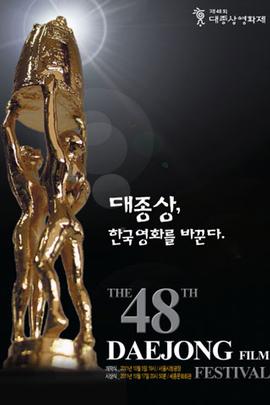 第48届韩国大钟奖电影节