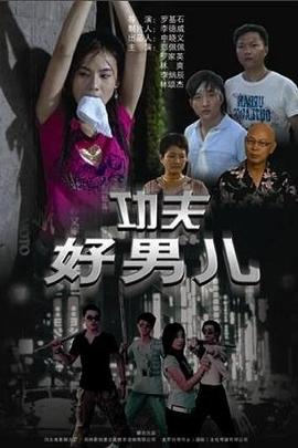 功夫好男儿( 2008 )