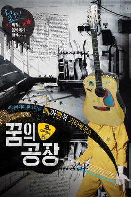 梦之工厂( 2010 )